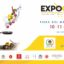 Expo Cook 2018 a Palermo